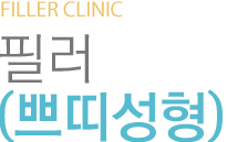 Diamond BOTOX CLINIC 쁘띠성형(필러)